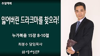 2020년 8월 30일 서울제일성결교회 주일예배