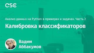 Лекция 11. Калибровка классификаторов. (Анализ данных на Python в примерах и задачах. Ч2)