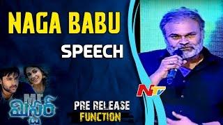 Naga Babu Speech @ Mister Movie Pre Release Event     Varun Tej, Lavanya Tripathi, Srinu Vaitla