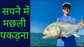 सपने में मछली पकड़ना,sapne me machli pakadna,seeing fish in dream