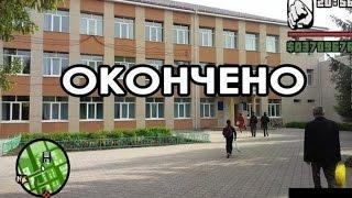Фото приколы про Школу