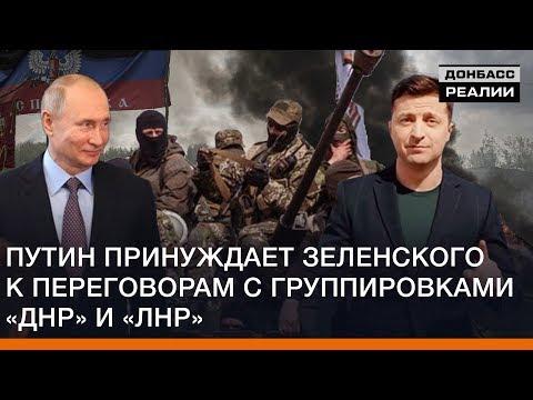 Путин принуждает Зеленского