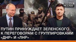 Путин принуждает Зеленского к переговорам с группировками «ДНР» и «ЛНР» | Донбасc Реалии