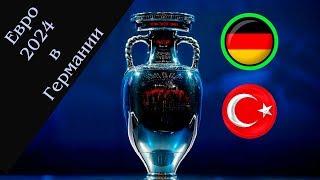 Евро 2024 в Германии. Какие были у них козыри? Чемпионата Европы по футболу