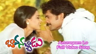 Anuragam Lo Full Video Song | Bava Nachadu | Nagarjuna Akkineni | Simran | Reema Sen | ETV Cinema