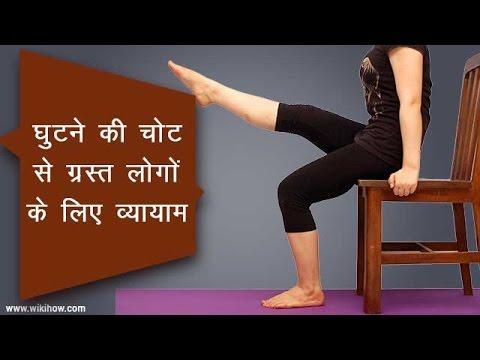 घुटने की चोट से ग्रस्त लोगों के लिए व्यायाम - Onlymyhealth.com Mp3