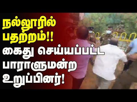 நல்லூரில் பதற்றம்!! அடித்து இழுத்துச்செல்லப்படும் கஜேந்திரன்!!   Jaffna News
