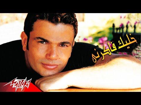 Khalek Fakerny - Amr Diab خليك فاكرني - عمرو دياب