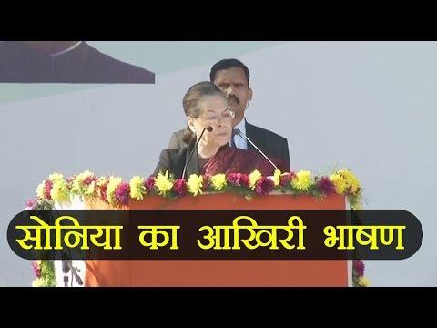 Rahul Gandhi के Congress President बनने पर सुनिए Sonia Gandhi की Last Speech | वनइंडिया हिन्दी