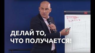 Скрипты и алгоритмы успеха от Радислава Гандапаса