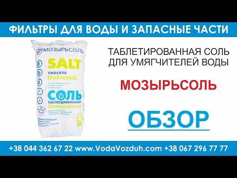 Мозырьсоль таблетированная соль для умягчителей воды