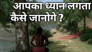 Kashe Pata Chalega apka dhyan lagta ha ?