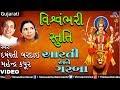 Mahendra Kapoor & Damyanti Bardai - Vishvambhari Stuti (aarti Ane Garba) video