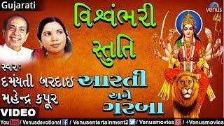 Mahendra Kapoor & Damyanti Bardai - Vishvambhari Stuti (Aarti Ane Garba)