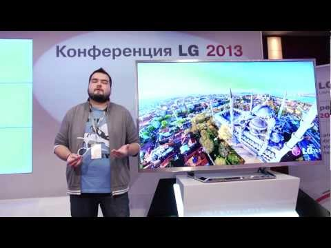 Презентация новой линейки LG Cinema 3D Smart TV
