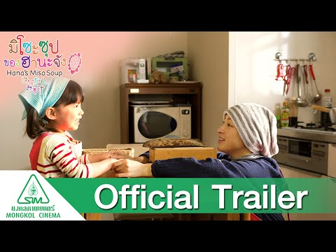 Trailer do filme Hana-chan no Miso Soup
