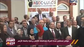 صباح دريم| مؤتمر مستقبل صحة المرأة بمحافظة الأقصر برعاية جامعه الأزهر