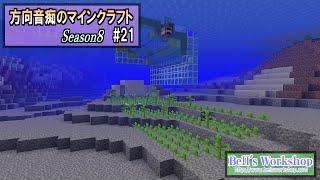 【Minecraft】 方向音痴のマインクラフト Season8 Part21…