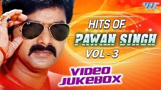 Hits Of Pawan Singh  Vol 3  Video Jukebox  Bhojpuri Hot Songs 2016 New