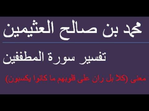 معنى كلا بل ران على قلوبهم ما كانوا يكسبون محمد بن صالح العثيمين Youtube