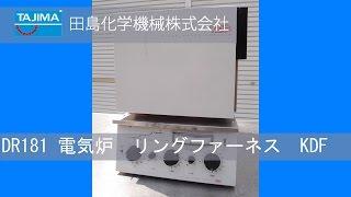【DR181】電気炉 リングファーネス KDF デンケン 中古機械 買取 田島化学機械