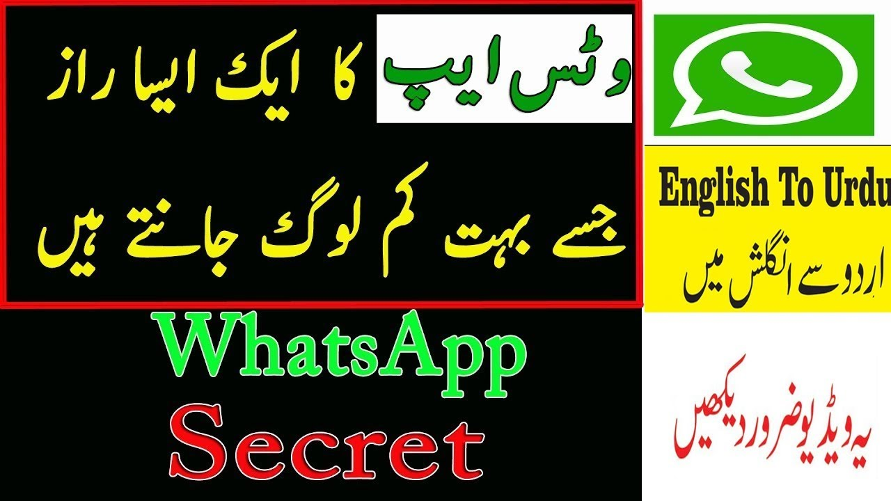 How to translate english to urdu whatsapp messages and translate how to translate english to urdu whatsapp messages and translate english to urdu meaning dictionary buycottarizona