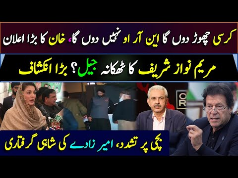 Will not give NRO to opposition,PM IK makes big announcement | مریم نواز گرفتار | Arif Hameed Bhatti