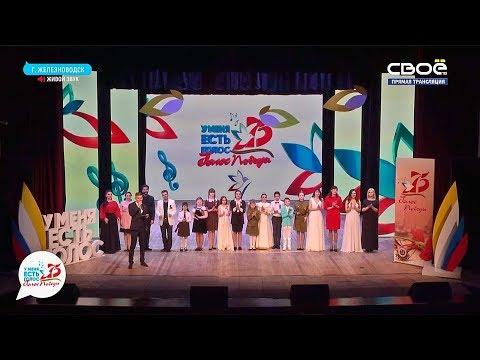 Прямая трансляция зонального концерта шоу «Голос Победы» в Железноводске