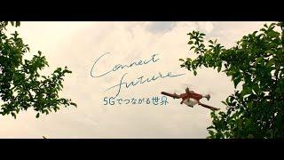 【イメージムービー】Connect future ~5Gでつながる世界~(3分ver)
