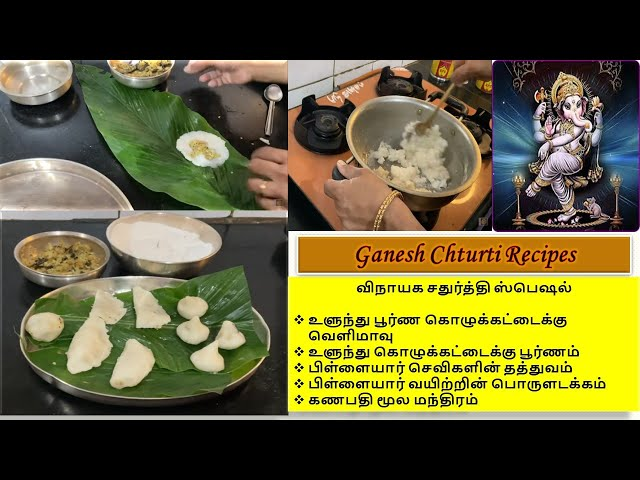 Ganesh Chaturti Episode 1 உளுந்து கொழுக்கட்டை - பிசிறில்லாமல் உடையாமல் - Ulundu Kozhukattai Recipe