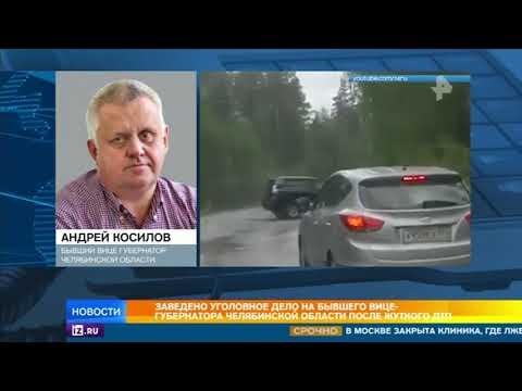 На экс-вице-губернатора Челябинской области заведено уголовное дело