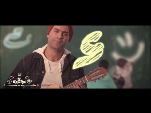 هاني عادل - حرف وحيد -- Hany Adel - 7arf Wa7eed