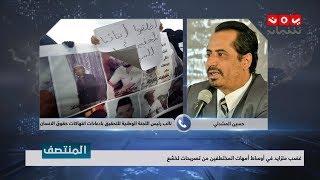 وضع المختطفين في عدن بعد تصريحات نائب وزير الداخلية