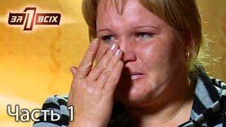 Мать героиня настроила против себя все село – Один за всіх  Часть 1 из 4 от 6 11 16