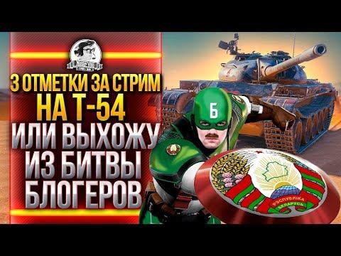 3 ОТМЕТКИ с 0% ЗА СТРИМ на T-54 или ВЫХОЖУ ИЗ БИТВЫ БЛОГЕРОВ!