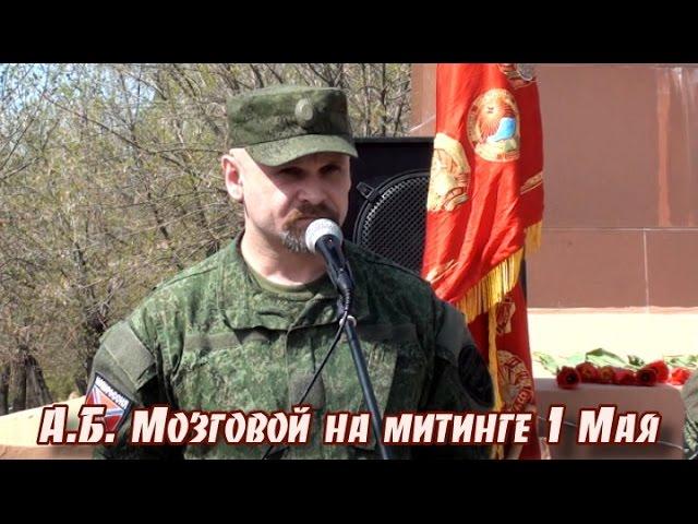 """А.Б.Мозговой: """"Мы боремся не только с фашизмом..."""" Выступление на митинге 1 Мая в Алчевске"""
