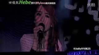 2012.04.29  田馥甄-廣州站-MY LOVE 音樂慶功會-壞女孩