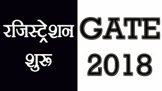 Gate 2018: Registration Start, Know How to apply