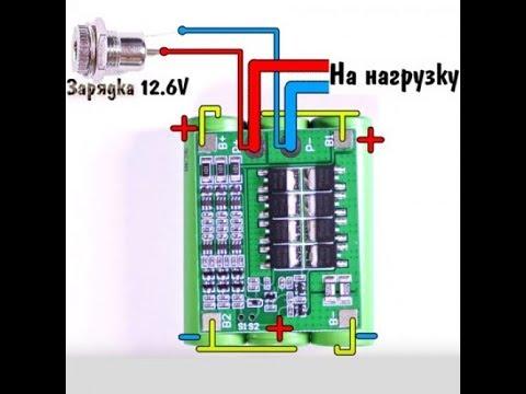 Зарядка через BMS батареи 3S 18650 Li Ion