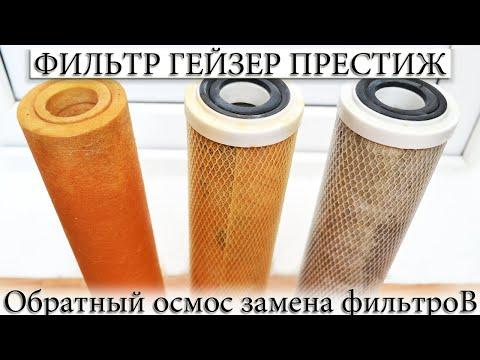 ЗАМЕНА ФИЛЬТРОВ 👨🏽🔧 ГЕЙЗЕР ПРЕСТИЖ ОБРАТНЫЙ ОСМОС 💧 РАЗБОРКА СБОРКА СОСТОЯНИЕ