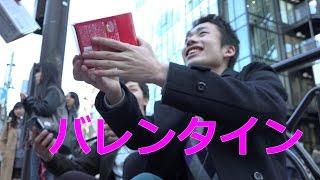 路上でバレンタインを満喫してみた!! thumbnail