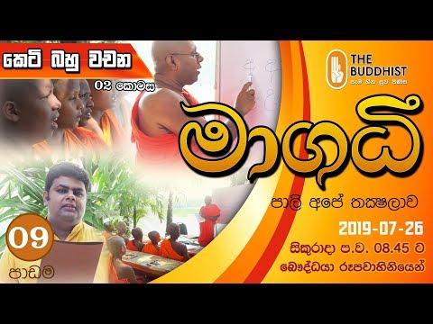 Maagadhi - මාගධී (පාලි අපේ තක්ෂලාව)   2019-07-26   8.45 PM