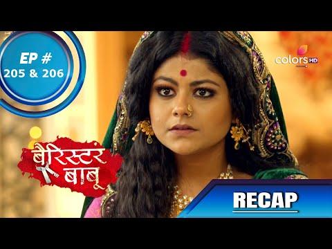 Barrister Babu | बैरिस्टर बाबू | Episode 205 & 206 | Recap