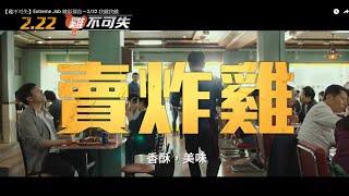 【雞不可失】Extreme Job 精彩預告~2/22 我餓我餓