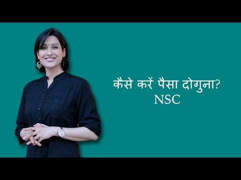 How to Double your Money - NSC/ National Savings Certificate [1/9]