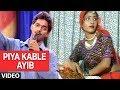 PIYA KABLE AYIB | OLD PAWAN SINGH BHOJPURI VIDEO SONG | KHA GAYILA OTHLALI - HAMAARBHOJPURI