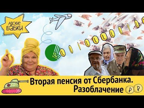Вторая пенсия от Сбербанка. Разоблачение