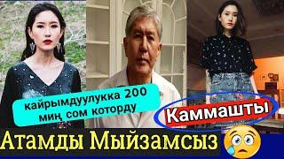 Ыйлап ЖибердиАлия ШагиеваАТАМДЫ Мыйзамсыз Камашты