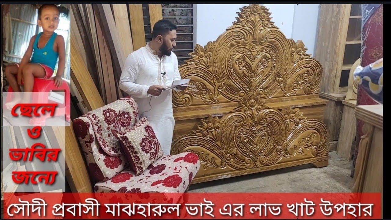 রাজা-রানীর সেগুন কাঁঠের লাভ খাটের দাম Love khat furniture price &  Apex Spring mattress, foam cover