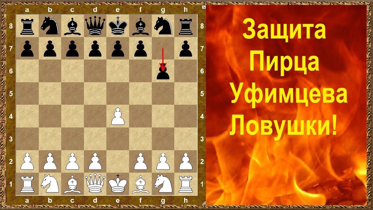 Шахматы. Защита Пирца - Уфимцева. Ловушки!
